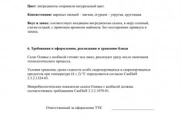 ТТК салата Оливье с колбасой - страница 2