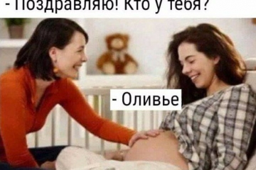 Мальчик или девочка - оливье!