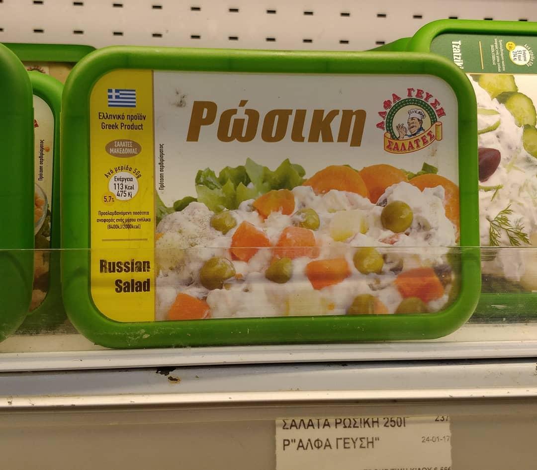 Готовый салат оливье в супермаркете Греции