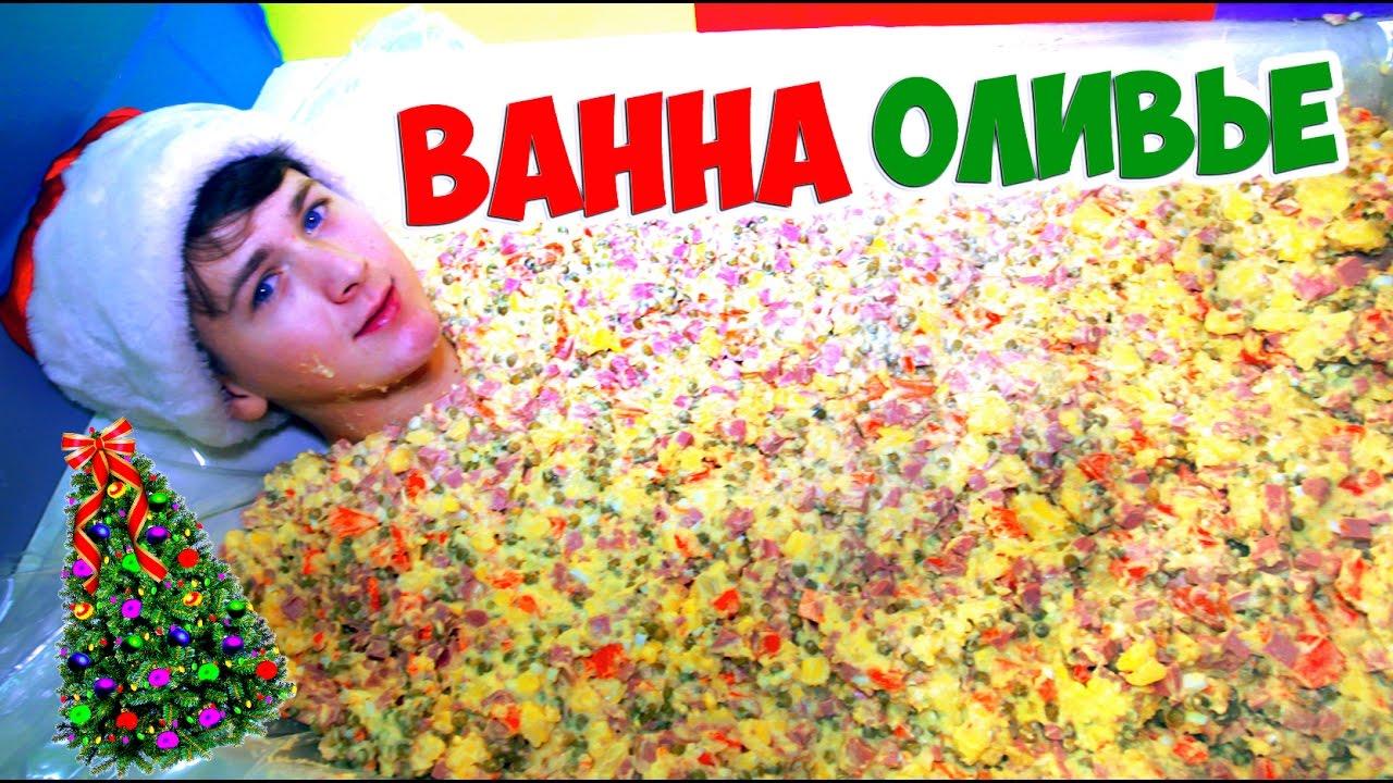 Фото человека в ванне, наполненной салатом оливье